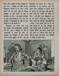 November 1975 Hindi Chandamama magazine page 21