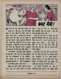 November 1975 Hindi Chandamama magazine page 43