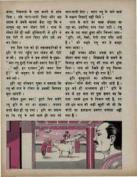 November 1975 Hindi Chandamama magazine page 46