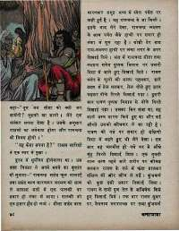 November 1975 Hindi Chandamama magazine page 54