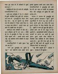 November 1975 Hindi Chandamama magazine page 10