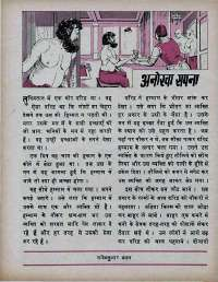 November 1975 Hindi Chandamama magazine page 47