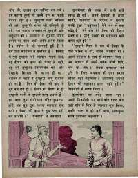 November 1975 Hindi Chandamama magazine page 34