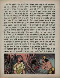 November 1975 Hindi Chandamama magazine page 58