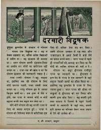 November 1975 Hindi Chandamama magazine page 25