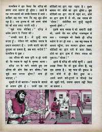 November 1975 Hindi Chandamama magazine page 50