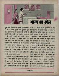November 1975 Hindi Chandamama magazine page 31