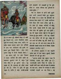 November 1975 Hindi Chandamama magazine page 56