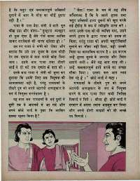 November 1975 Hindi Chandamama magazine page 42