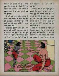 November 1975 Hindi Chandamama magazine page 15