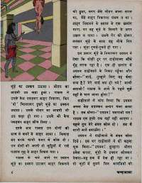 November 1975 Hindi Chandamama magazine page 14