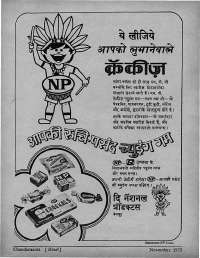 November 1975 Hindi Chandamama magazine page 66