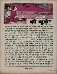 November 1975 Hindi Chandamama magazine page 35