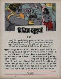 November 1975 Hindi Chandamama magazine page 11