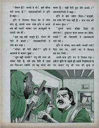 November 1975 Hindi Chandamama magazine page 45