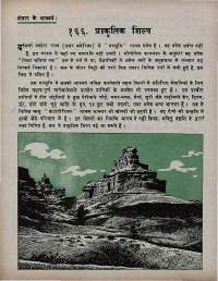 November 1975 Hindi Chandamama magazine page 24
