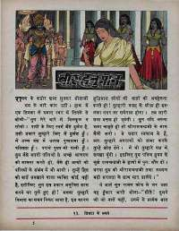 November 1975 Hindi Chandamama magazine page 51