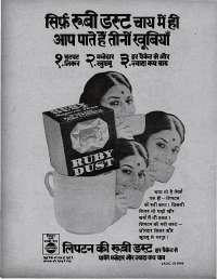 November 1975 Hindi Chandamama magazine page 65