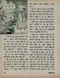November 1975 Hindi Chandamama magazine page 36