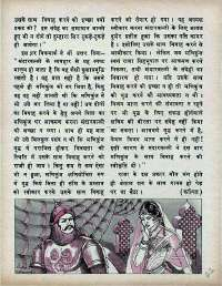 November 1975 Hindi Chandamama magazine page 23