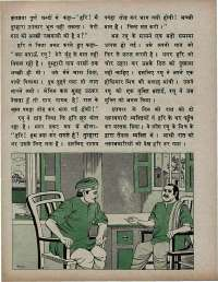 November 1975 Hindi Chandamama magazine page 44