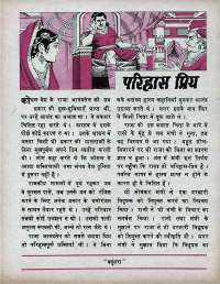 November 1975 Hindi Chandamama magazine page 39