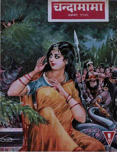November 1975 Hindi Chandamama magazine cover page