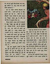 November 1975 Hindi Chandamama magazine page 53