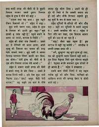 November 1975 Hindi Chandamama magazine page 38