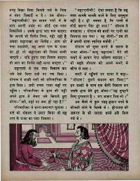 November 1975 Hindi Chandamama magazine page 30