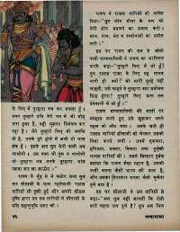 November 1975 Hindi Chandamama magazine page 52