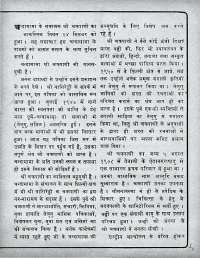 November 1975 Hindi Chandamama magazine page 5