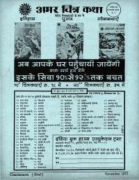 November 1975 Hindi Chandamama magazine page 64