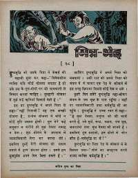 November 1975 Hindi Chandamama magazine page 8