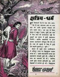November 1975 Hindi Chandamama magazine page 19