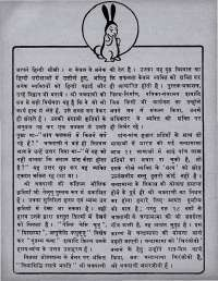 November 1975 Hindi Chandamama magazine page 6