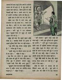 November 1975 Hindi Chandamama magazine page 37