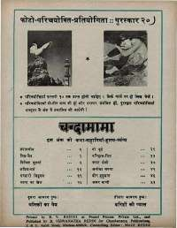 November 1975 Hindi Chandamama magazine page 62