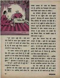 November 1975 Hindi Chandamama magazine page 26
