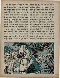 November 1975 Hindi Chandamama magazine page 9