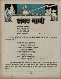 November 1975 Hindi Chandamama magazine page 59