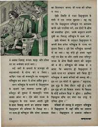 November 1975 Hindi Chandamama magazine page 20