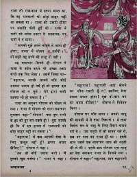 November 1975 Hindi Chandamama magazine page 27