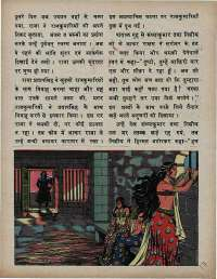 November 1975 Hindi Chandamama magazine page 17