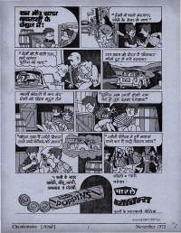 November 1975 Hindi Chandamama magazine page 3