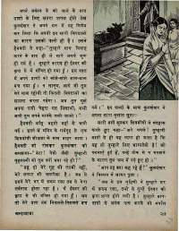 November 1975 Hindi Chandamama magazine page 33