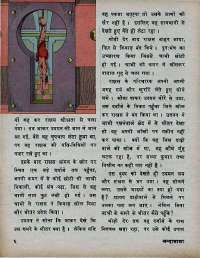 November 1975 Hindi Chandamama magazine page 12