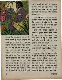 November 1975 Hindi Chandamama magazine page 16
