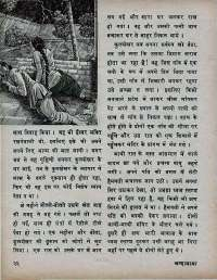 November 1975 Hindi Chandamama magazine page 32