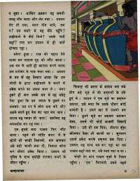 November 1975 Hindi Chandamama magazine page 13